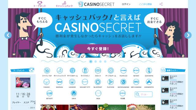 カジノシークレット トップページ