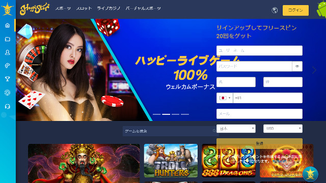 ハッピースター トップページのスクリーンショット
