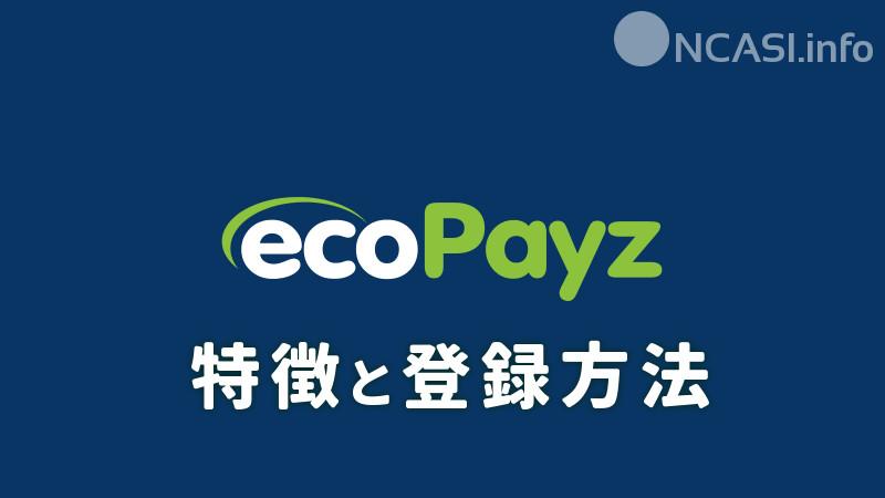ecoPayz(エコペイズ)の特徴と登録方法