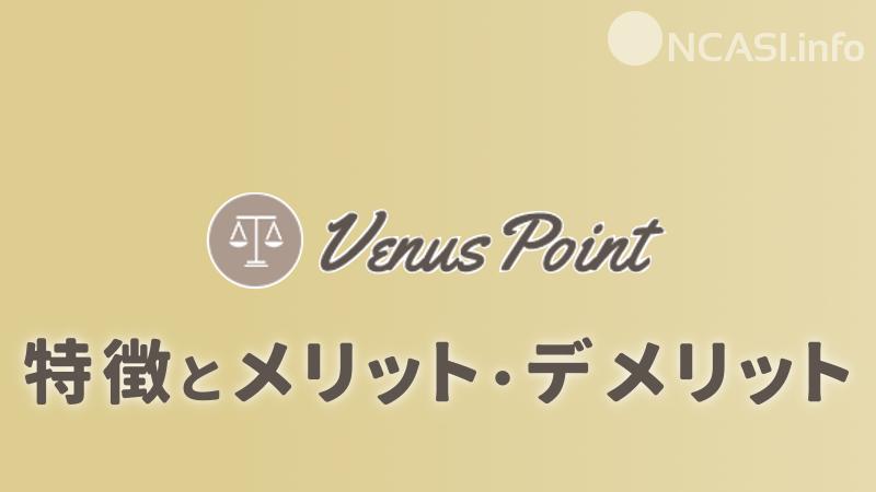 ヴィーナスポイントの特徴とメリット・デメリット