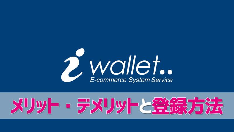 iWallet(アイウォレット)のメリット・デメリットと登録方法
