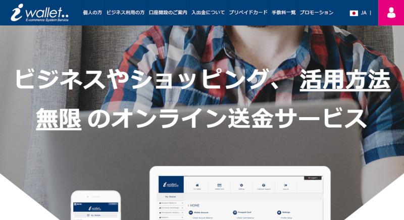 iWallet公式サイト スクリーンショット