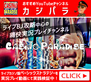 おすすめYouTubeチャンネル『カジパラ』- ライブカジノ版ベーシックストラテジーを実況プレイ動画にて実践検証中!