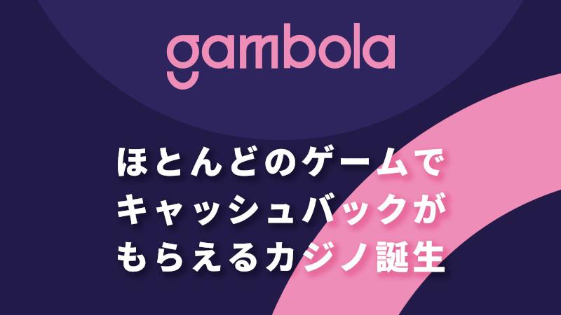 Gambola|ほとんどのゲームでキャッシュバックがもらえるカジノ誕生