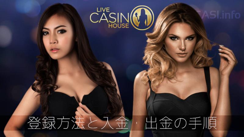 ライブカジノハウスの登録方法と入金・出金の手順、ボーナスについて解説
