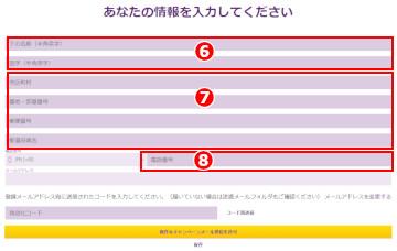 氏名・住所・電話番号の入力画面