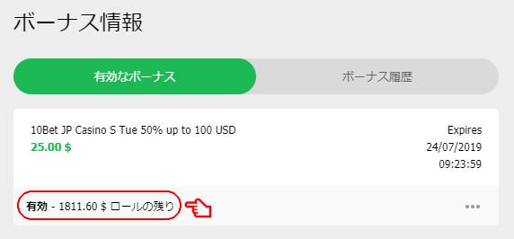 10Bet JAPAN|カジノボーナスはキャッシュでの賭けもロールオーバー要件の達成に寄与する