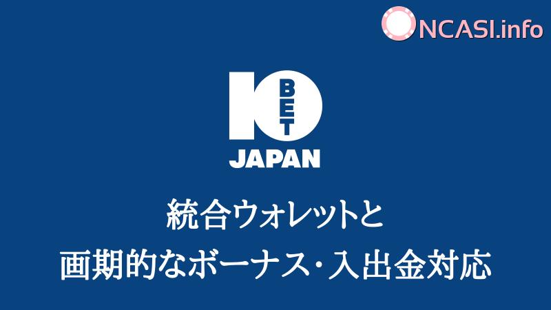 10Bet JAPAN|統合ウォレットと画期的なボーナス・入出金対応