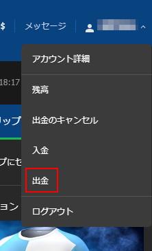 10Bet JAPAN|出金方法