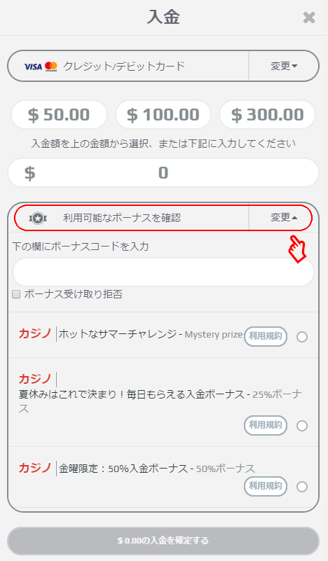 ネットベットへの入金画面。利用可能なボーナスコードを選択できる機能が便利。