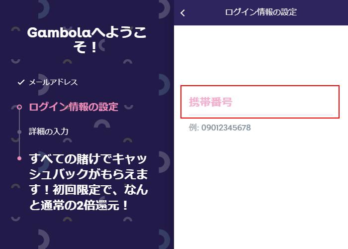 ギャンボラ 携帯番号の入力画面