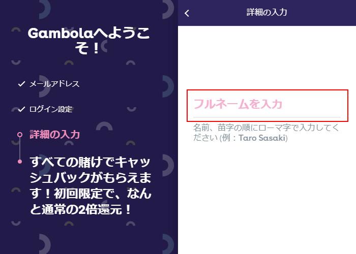 ギャンボラ 氏名の入力画面