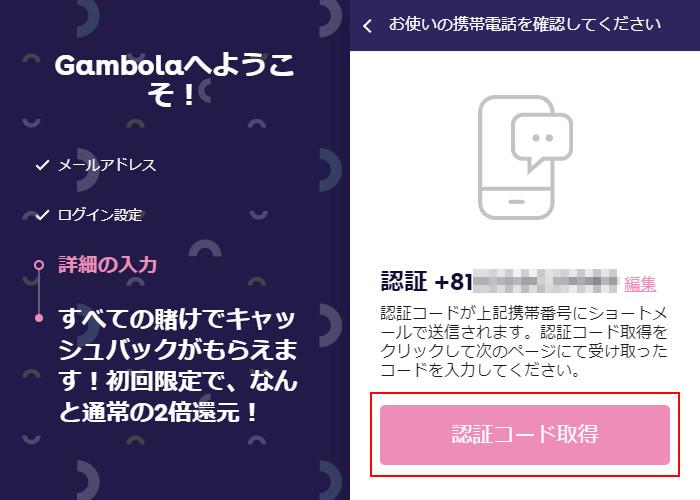 ギャンボラ 認証コード取得画面