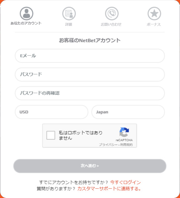 ネットベット(NetBet)|メールアドレス・パスワード・通貨・居住国の入力画面