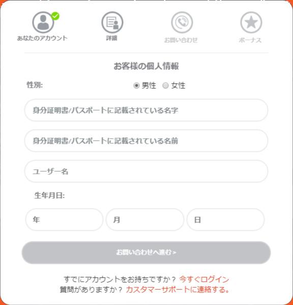 ネットベット(NetBet)|性別・生年月日・ユーザー名の入力画面