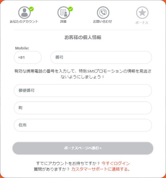 ネットベット(NetBet)|携帯電話番号・郵便番号・住所の入力画面