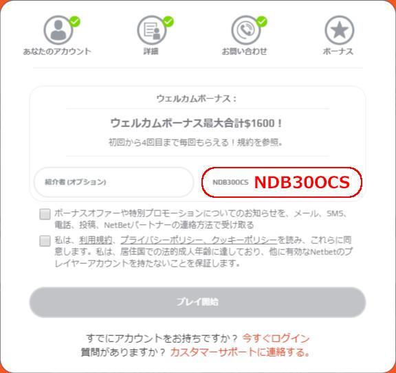 ネットベット(NetBet)|ボーナスコードの入力画面