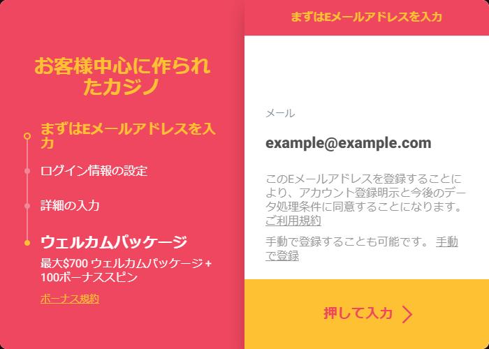 オムニアカジノ メールアドレス入力画面