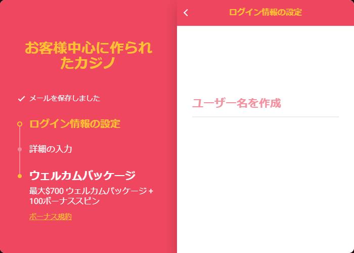 オムニアカジノ ユーザーネームの入力画面