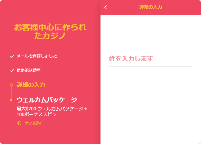 オムニアカジノ 苗字の入力画面
