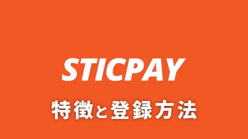 STICPAY(スティックペイ)|特徴と登録・アカウント認証方法