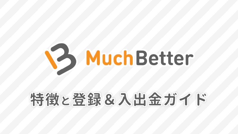MuchBetter(マッチベター)|特徴と登録・入出金ガイド