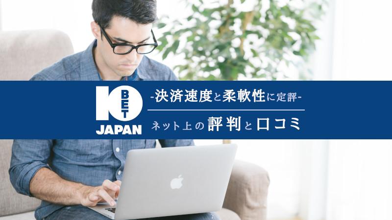 10Bet JAPANの評判・口コミ
