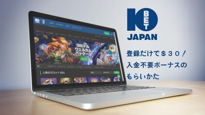 10Bet JAPAN|登録で入金不要ボーナスを獲得