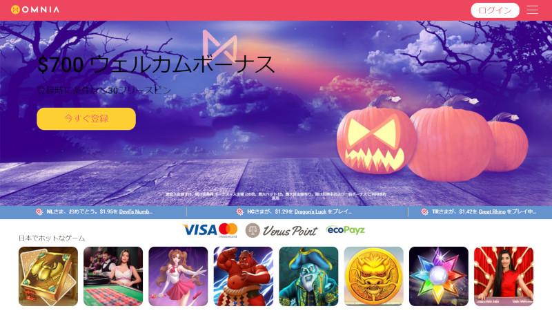 オムニアカジノ トップページのスクリーンショット