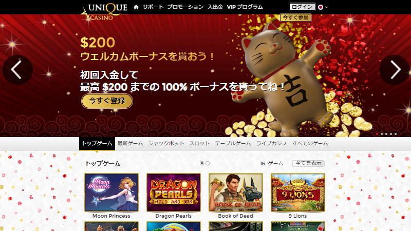ユニークカジノ(Unique Casino)