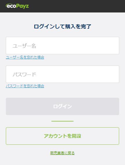 エコペイズのユーザー名・パスワード入力画面