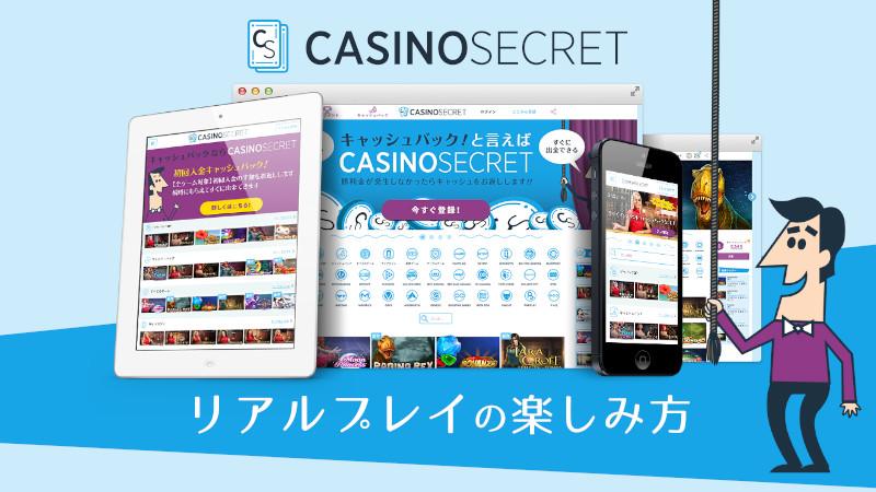 カジノシークレット|リアルプレイの楽しみ方
