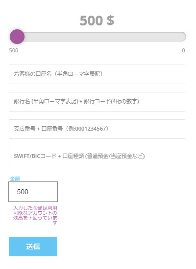 銀行口座への出金申請