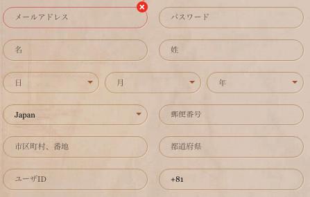 ジョイカジノ|個人情報の入力画面