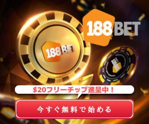 188BET | 入金不要で20ドルボーナス