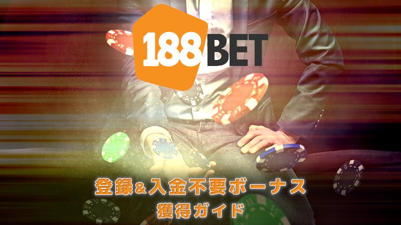 188BET|登録&入金不要ボーナス獲得ガイド