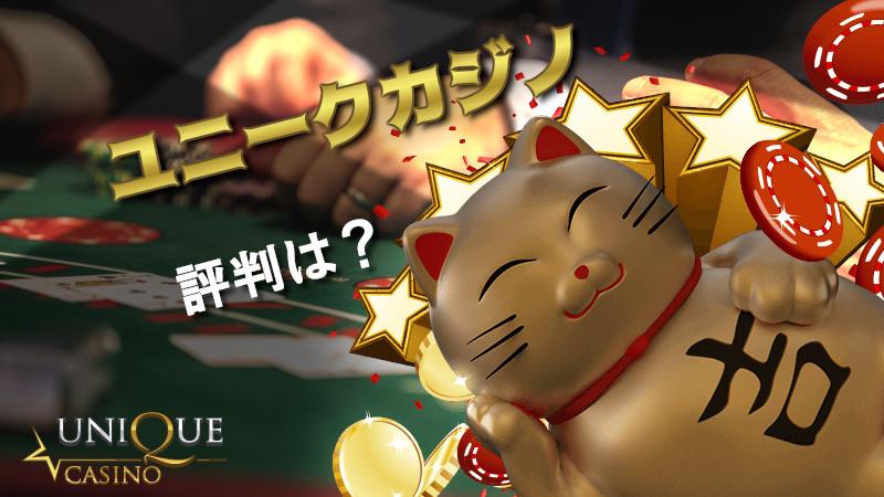ユニークカジノの評判・口コミ