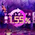 ワンダーカジノ(Wonder Casino)|リベートボーナス最大1.55%