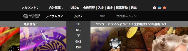 ワンダーカジノ(Wonder Casino)|PC版メニュー