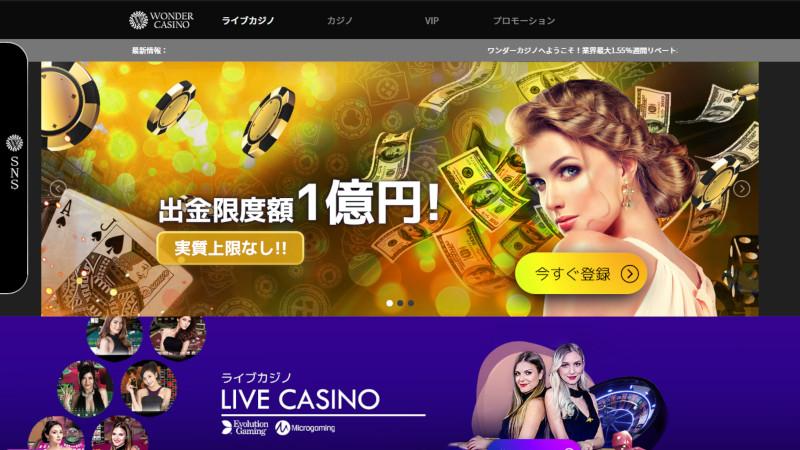 ワンダーカジノ|Wonder Casino