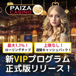 パイザカジノ|Paiza Casino