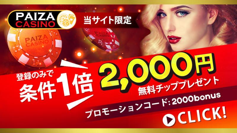 パイザカジノ(Paiza Casino) | 登録で入金不要ボーナスプレゼント