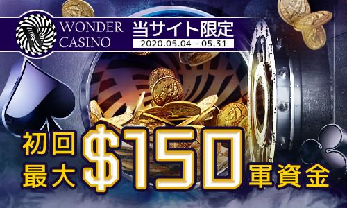 ワンダーカジノ|初回最大150ドルキャッシュバックキャンペーン