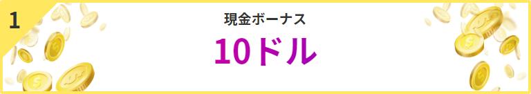 現金ボーナス10ドル