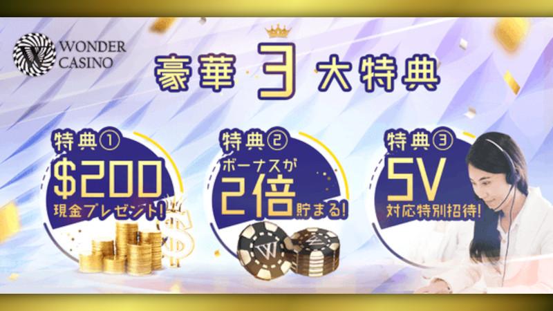 ワンダーカジノ(Wonder Casino)初回入金豪華3大特典