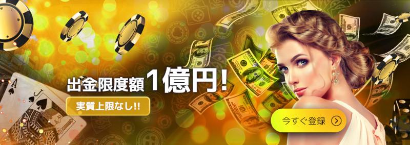 出金限度額1億円!実質上限なし!!