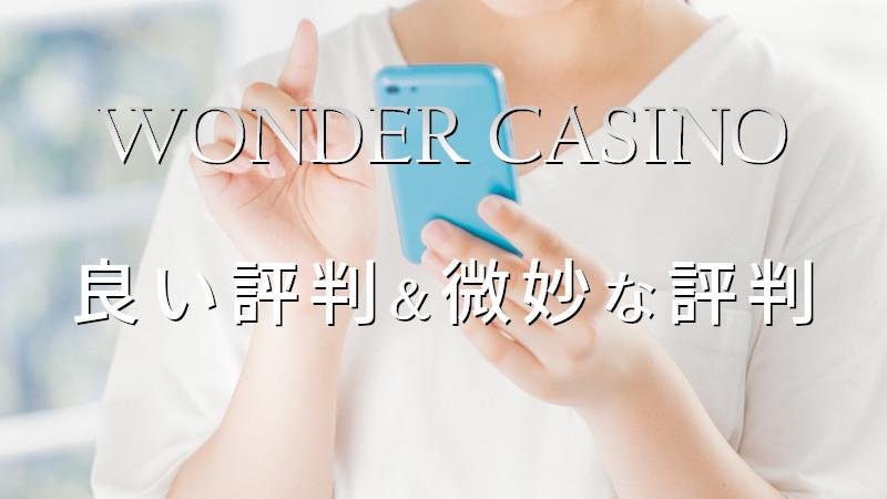 ワンダーカジノ(Wonder Casino) | 良い評判&微妙な評判