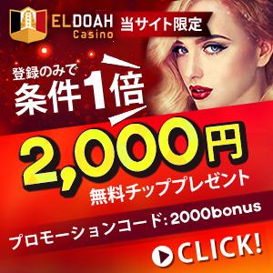 エルドアカジノ|Eldoah Casino