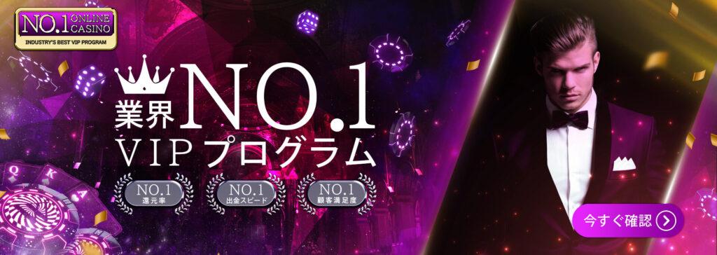ワンダーカジノ|業界No.1 VIPプログラム